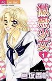 微熱少女(1) (フラワーコミックス)
