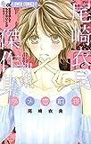 尾崎衣良初期傑作集 ダメ恋前夜 (フラワーコミックス)