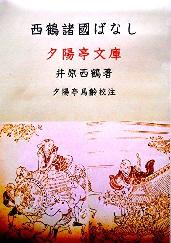 西鶴諸國ばなし (夕陽亭文庫)