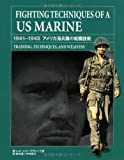 FIGHTING TECHNIQUES OF A US MA―1941-1945 アメリカ海兵隊の戦闘技術TRAINING,TECHNIQUES, AND WEAPONS