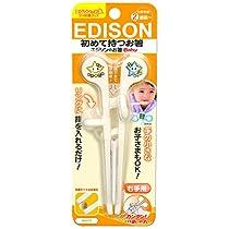 【右手用 (2歳前から対象)】 エジソン(EDISON) ベビー用はし エジソンのお箸 ホワイト