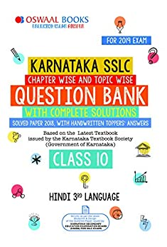 Oswaal Karnataka SSLC Question Bank Class 10 Hindi 3rd Language Chapterwise & Topicwise (For March 2020 Exam) (Hindi Edition) by [Oswaal Editorial Board]