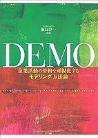 DEMO―企業活動の骨格を可視化するモデリング方法論