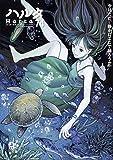 ハルタ 2020-MAY volume 74 (ハルタコミックス)