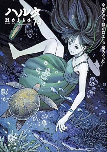 [画像:ハルタ 2020-MAY volume 74 (ハルタコミックス)]