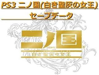 PS3 二ノ国(白き聖灰の女王) 最強セーブデータ★