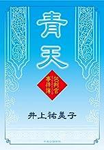表紙: 青天 包判官事件簿 | 井上祐美子