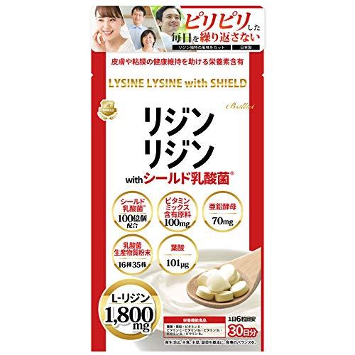 Amazon限定ブランド B Brilliet リジン シールド乳酸菌 100億 栄養機能食品 180粒 亜鉛 葉酸 VC VD VB群