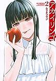 アカイリンゴ(2)