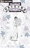 砂漠の花の物語~ペルシア神話より2~ (フラワーコミックスアルファ)