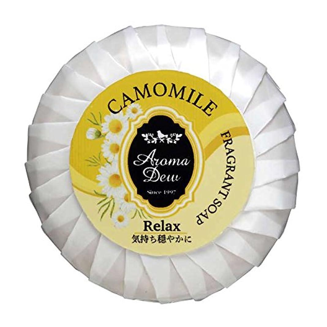 書き出すリース熟練したアロマデュウ フレグラントソープ カモミールの香り 100g