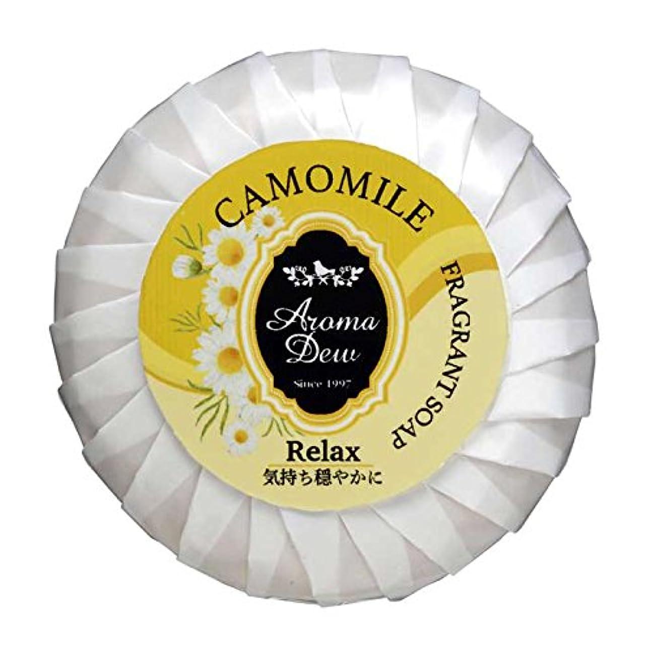 レンド願う胴体アロマデュウ フレグラントソープ カモミールの香り 100g