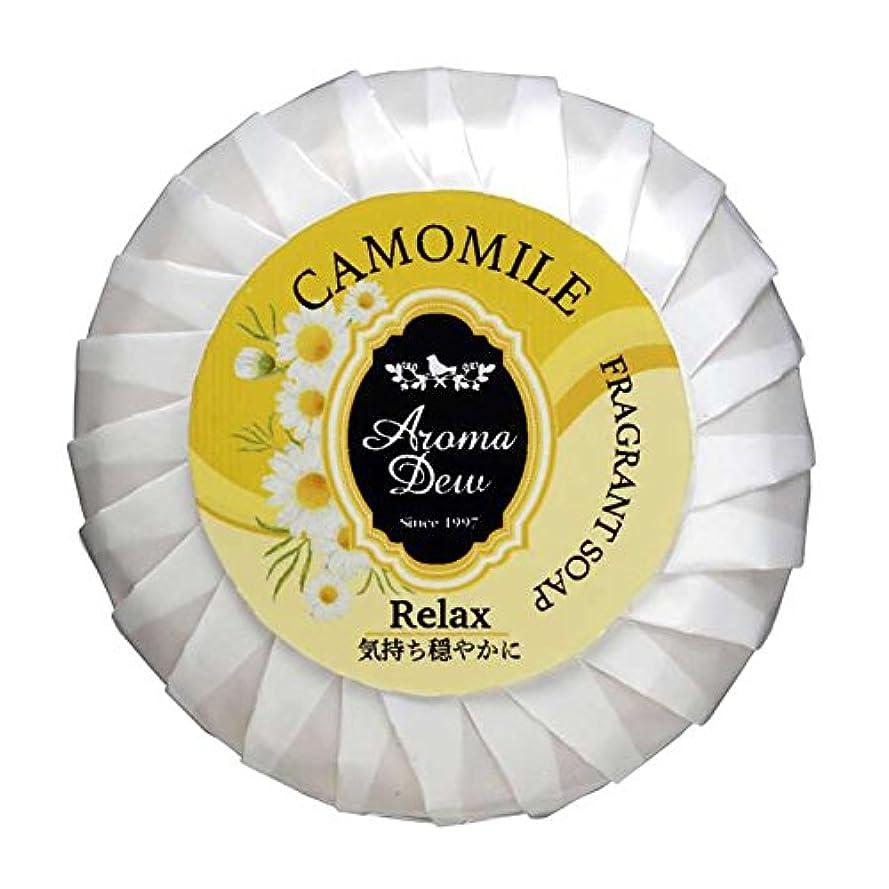 承知しました征服アルミニウムアロマデュウ フレグラントソープ カモミールの香り 100g