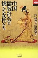 中国儒教社会に挑んだ女性たち (あじあブックス)