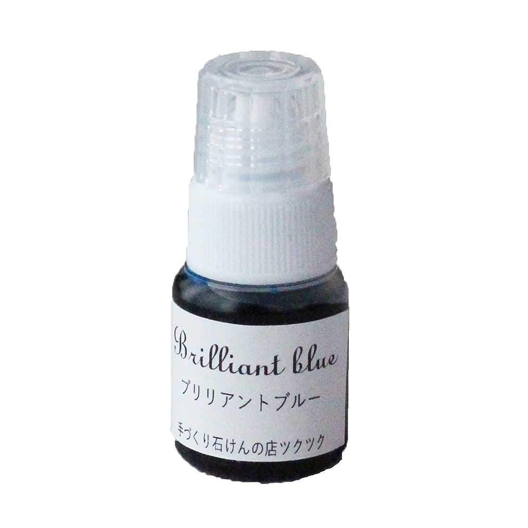 災害喉頭抗生物質リキッドカラー ブリリアントブルー/手作り石けん材料/MPソープ?グリセリンソープ?透明石鹸?液体石鹸用