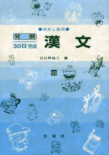 漢文 高校上級用 (発展30日完成シリーズ 53)