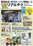 無印良品・IKEA・ニトリ収納の超リアルテク (晋遊舎ムック)