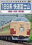 189系快速富士山(新宿~河口湖)[DVD]