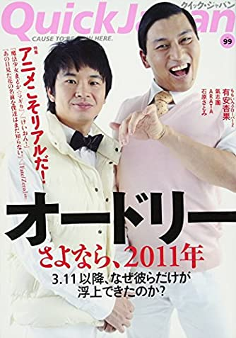 クイック・ジャパン99
