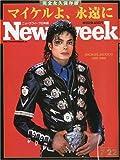 Newsweek (ニューズウィーク日本版)  マイケル・ジャクソンよ、永遠に 2009年 7/22号 [雑誌](-)