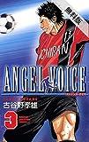 ANGEL VOICE 3【期間限定 無料お試し版】 (少年チャンピオン・コミックス)