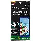 レイ・アウト SHARP AQUOS sense plus / Android One X4 フィルム 極薄 0.04mm 指紋防止 反射防止 RT-AQSEPFT/UH