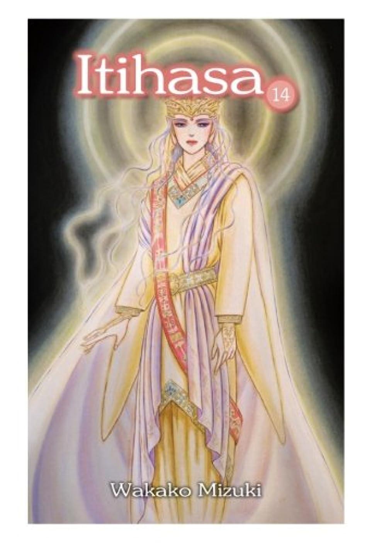 ベアリング高潔な女王Itihasa 14