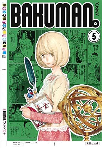 バクマン。 5 (集英社文庫―コミック版)