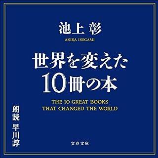 『世界を変えた10冊の本』のカバーアート