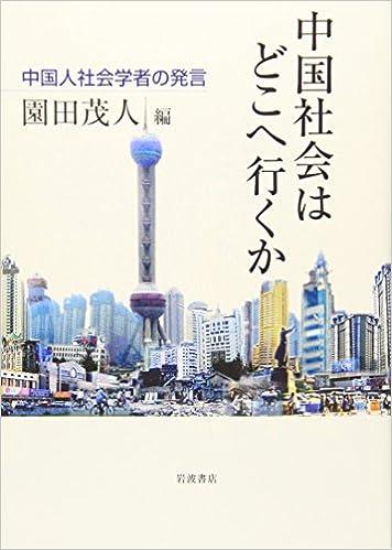 中国社会はどこへ行くか―中国人社会学者の発言