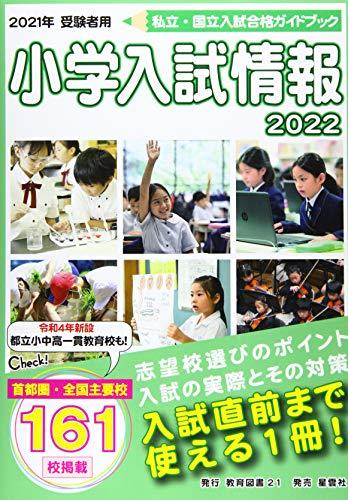 小学入試情報2022