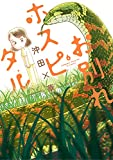 お別れホスピタル(6) (ビッグコミックス)