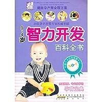 0-4岁智力开发百科全书