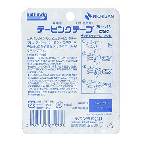 ニチバンバトルウィンテーピングテープ非伸縮タイプ25mm幅12m巻き2巻入り