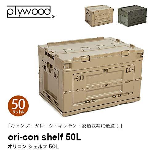 プライウッド『オリコンシェルフori-conshelf(50L)』