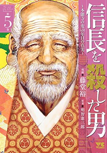 信長を殺した男 ?本能寺の変 431年目の真実?(5) (ヤングチャンピオン・コミックス)