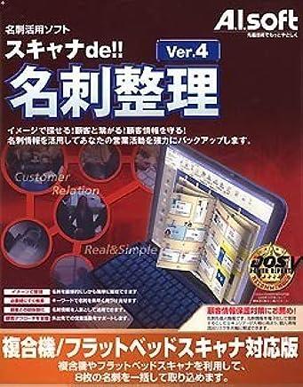 スキャナde!!名刺整理 Ver.4 ソフトウェア版