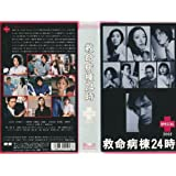 救命病棟24時スペシャル2002 [VHS]