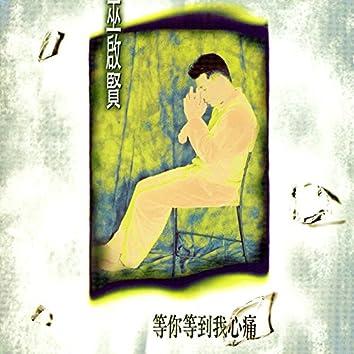Deng Ni Deng Dau Wo Shin Tung