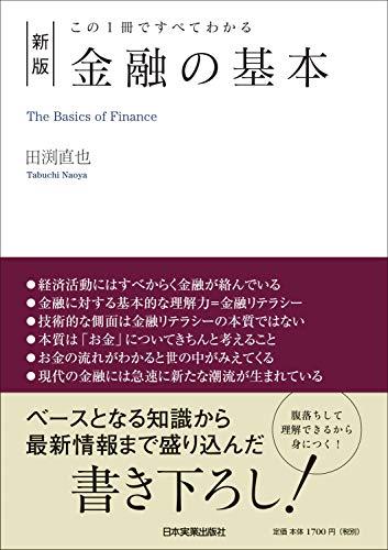 [新版]この1冊ですべてわかる 金融の基本