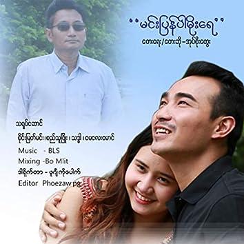Min Pyan Par Moe Yay