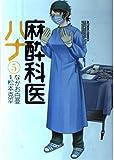 麻酔科医ハナ(5) (アクションコミックス)