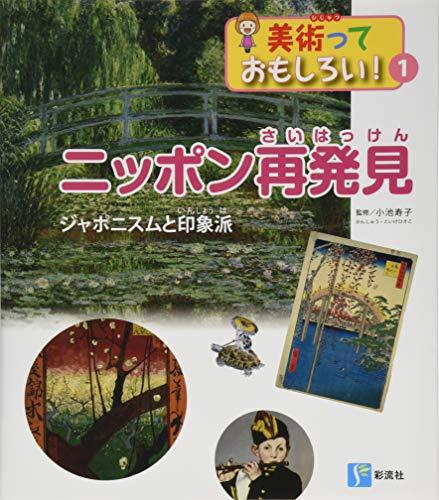 ニッポン再発見: ジャポニスムと印象派 (美術っておもしろい!)