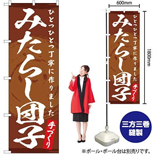 のぼり旗 みたらし団子(茶) YN-3303(三巻縫製 補強済み)