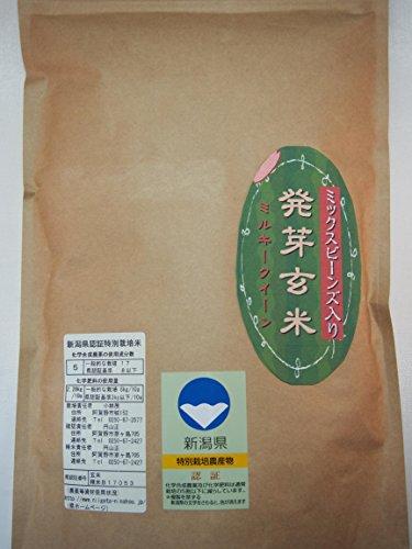 新潟県産 特別栽培米 発芽玄米 ミルキークイーン(ミックスビーンズ入り)令和2年産 (1kg)