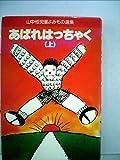 あばれはっちゃく〈上〉 (1977年) (山中恒児童よみもの選集〈1〉)