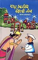 Eka Swargasth Deshachi Gosth