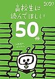 高校生に読んでほしい50冊 2020 (新潮文庫)