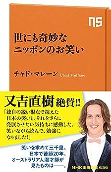 [チャド・マレーン]の世にも奇妙なニッポンのお笑い NHK出版新書