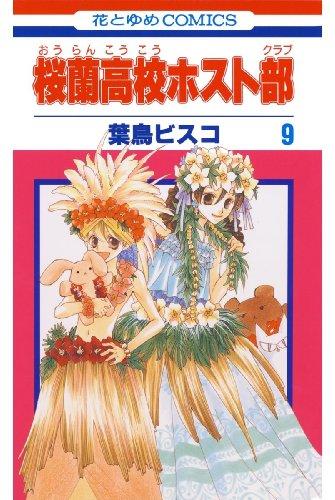 桜蘭高校ホスト部(クラブ) 9 (花とゆめコミックス)